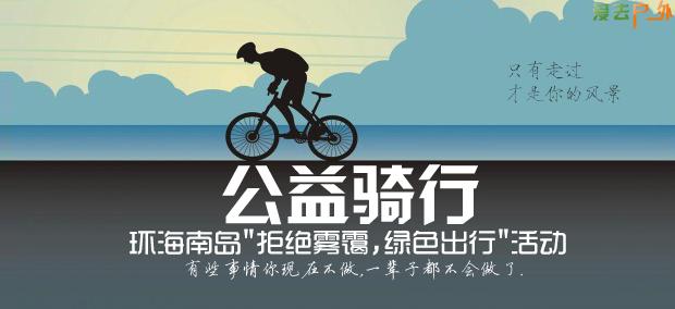 环海南岛公益骑行